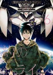 誓約のフロントライン 第01-06巻 [Seiyaku no Furonto Rain vol 01-06]