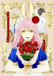 恋愛フラグ0女子の迷走 第01-02巻 [Ren'ai Furagu Zero Joshi no Meiso vol 01-02]