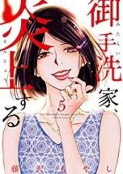 御手洗家、炎上する 第01-06巻 [Mitarai ke Enjo Suru vol 01-06]