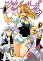 エクセルサーガ 第01-27巻 [Excel Saga vol 01-27]