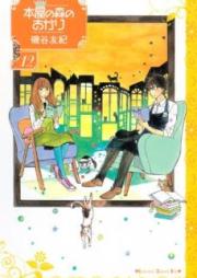 本屋の森のあかり 第01-11巻 [Honya no Mori no Akari vol 01-11]