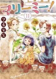 マリーミー! 第01-05巻 [Marry Me! vol 01-05]