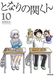となりの関くん 第01-10巻 [Tonari no Seki-kun vol 01-10]