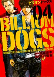 ビリオンドッグズ 第01-04巻 [Birion Dogguzu vol 01-04]