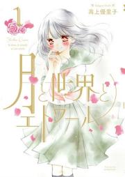 月と世界とエトワール 第01-04巻 [Tsuki to sekai to Etowaru vol 01-04]