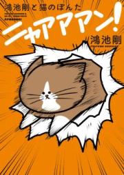 鴻池剛と猫のぽんた ニャアアアン 第01-02巻 [Konoike Tsuyoshi to Neko no Ponta Nyaan vol 01-02]