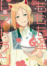 ももも怪レストラン 第01-04巻 [Momomo Yokai Resutoran vol 01-04]