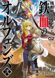 機動戦士ガンダム 鉄血のオルフェンズ弐 第01-04巻 [Kido Senshi Gandamu Tekketsu no Orufenzu ni vol 01-04]