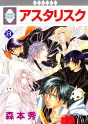 アスタリスク第01-08巻 [Asterisk vol 01-08]