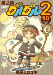 魔法陣グルグル2 第01-11巻 [Mahoujin Guru Guru 2 vol 01-11]