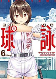 球詠 第01-09巻 [Tamayomi vol 01-09]