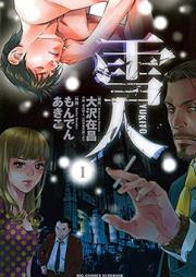 雪人 第01-05巻 [YUKITO vol 01-05]