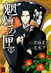 魍魎の匣 第01-05巻 [Mouryou no Hako vol 01-05]