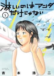 淋しいのはアンタだけじゃない 第01巻 [Sabishii no wa Anta Dake vol 01]
