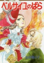 ベルサイユのばら 第01-10巻 [Versailles no Bara vol 01-10]