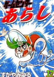 ゲームセンターあらし 第01-17巻 [Game Center Arashi vol 01-17]