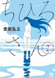 ちひろさん 第01-09巻 [Chihirosan vol 01-09]