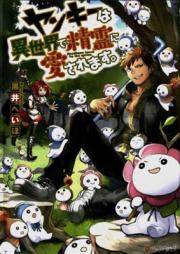 [Novel] ヤンキーは異世界で精霊に愛されます。 第01-04巻 [Yanki wa Isekai de Seirei ni Aisaremasu vol 01-04]