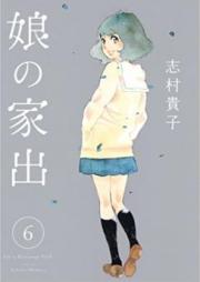 娘の家出 第01-06巻 [Musume no Iede vol 01-06]