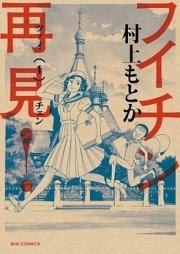 フイチン再見! 第01-07巻 [Fuichin Tsaichen vol 01-07]