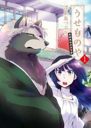 うせものや 異類邂逅浪漫奇譚 第01巻