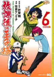 放課後の王子様 第01-07巻 [Houkago no Oujisama vol 01-07]