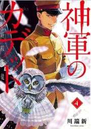 神軍のカデット 第01-04巻 [Shingun no Kadetto vol 01-04]