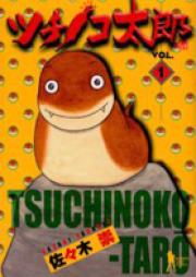 ツチノコ太郎 第01巻 [Tsuchinoko Taro vol 01]