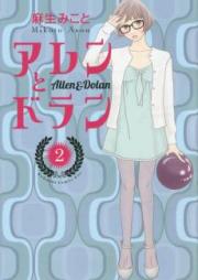 アレンとドラン 第01-05巻 [Arento Doran vol 01-05]