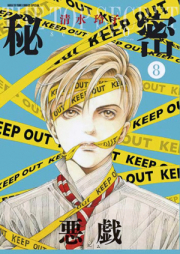 秘密 season 0 第01-06巻 [Himitsu Season 0 vol 01-06]