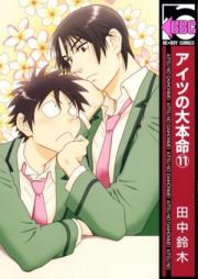 アイツの大本命 第01-10巻 [Aitsu no Daihonmei vol 01-10]