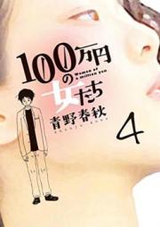 100万円の女たち 第01-04巻 [100manen no Onnatachi vol 01-04]