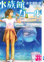[Novel] 水族館ガール 第01巻 [Suizokukan Garu vol 01]