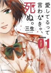 愛してるって言わなきゃ、死ぬ。 第01巻 [Aishiteru tte Iwanakya Shinu vol 01]