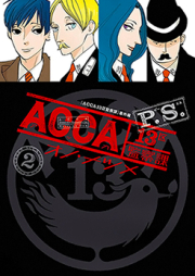 ACCA13区監察課 P.S. 第01-02巻 [ACCA13ku Kansatsuka PS vol 01-02]