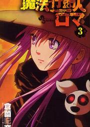 魔法行商人ロマ 第01-05巻 [Maho Gyoshonin Roma vol 01-05]