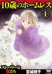 10歳のホームレス 第01巻 [10-sai no Homuresu vol 01]