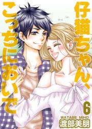 仔猫ちゃん、こっちにおいで 第01-06巻 [Koneko-chan, Kocchi ni Oide vol 01-06]