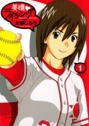 美晴・ライジング 第01巻 [Miharu Rising vol 01]