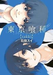 東京喰種トーキョーグール 第01-16巻 [Tokyo Ghoul vol 01-16]
