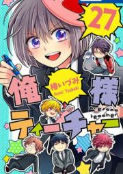 俺様ティーチャー 第01-29巻 [Oresama Teacher vol 01-29]
