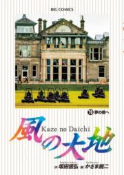 風の大地 第01-72巻 [Kaze no Daichi vol 01-72]