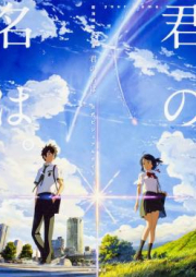 [Novel] 小説 君の名は。 [Novel Kimi no Na wa]