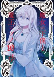 魔女の下僕と魔王のツノ 第01-07巻 [Majo no Geboku to Maou no Tsuno vol 01-07]