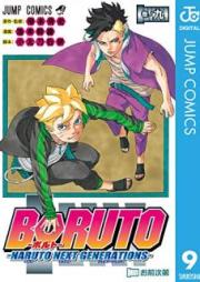 Boruto: Naruto Next Generations 第01-14巻