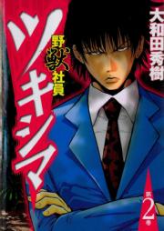 野獣社員ツキシマ 第01-02巻 [Yajuu Shain Tsukishima vol 01-02]