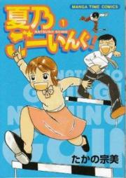 夏乃ごーいんぐ! 第01巻 [Natsumo Going! vol 01]