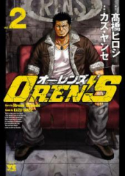 OREN'S 第01-02巻