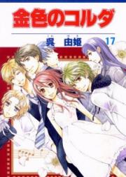 金色のコルダ 第01-17巻 [Kiniro no Corda vol 01-17]