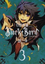 吟遊戯曲 Black Bard 第01-03巻 [Ginyuu Gikyoku Black Bard vol 01-03]